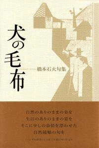橋本石火『句集 犬の毛布』