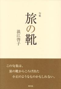 浪江啓子『句集 旅の靴』