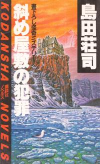 島田荘司『斜め屋敷の犯罪』