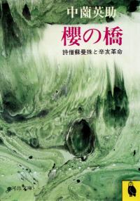 中薗英助『櫻の橋―詩僧蘇曼殊と辛亥革命』