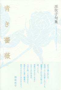 巫依子『句集 青き薔薇』