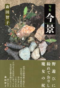 森田智子『句集 今景』