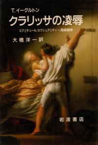 イーグルトン『クラリッサの凌辱―エクリチュール、セクシュアリティー、階級闘争』