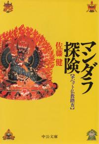佐藤健『マンダラ探険―チベット仏教踏査』