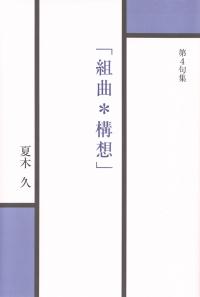 夏木久『句集 「組曲*構想」』