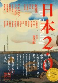東浩紀編『日本2.0―思想地図β vol.3』