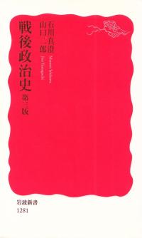 石川真澄・山口二郎『戦後政治史 第三版』