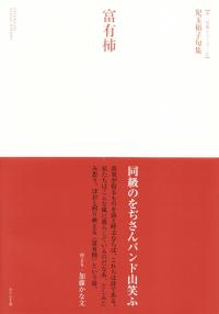 児玉裕子『句集 富有柿』