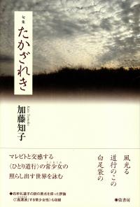 加藤知子『句集 たかざれき』