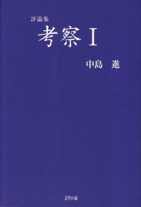 中島進『評論集 考察Ⅰ』