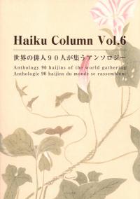 向瀬美音編『HAIKU Column Vol.6』