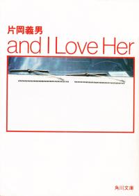片岡義男『and I Love Her』