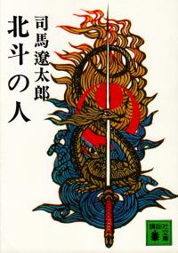 司馬遼太郎『北斗の人』