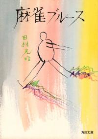 田村光昭『麻雀ブルース』