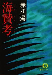 赤江瀑『海贄考』