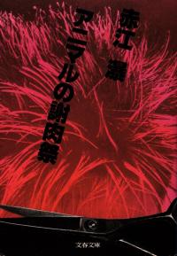 赤江瀑『アニマルの謝肉祭』
