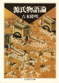 吉本隆明『源氏物語論』