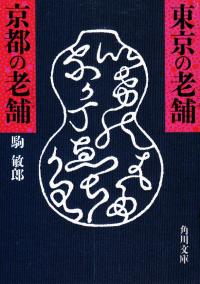 駒敏郎『東京の老舗 京都の老舗』