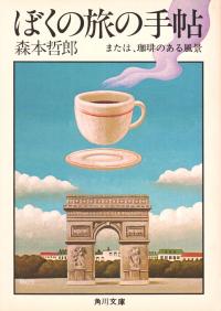 森本哲郎『ぼくの旅の手帖―または、珈琲のある風景』