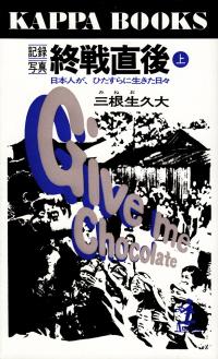 三根生久大『記録写真 終戦直後―日本人が、ひたすらに生きた日々(上)』
