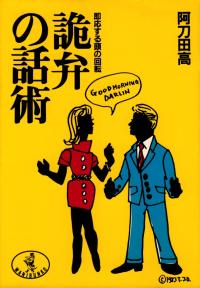 阿刀田高『詭弁の話術―即応する頭の回転』