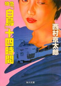 西村京太郎『特急「白鳥」十四時間』
