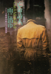 ハラハン『亡命詩人、雨に消ゆ』