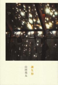 山田亮太『誕生祭』