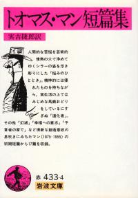 実吉捷郎訳『トオマス・マン短篇集』