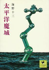 海野十三『太平洋魔城』