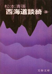 松本清張『西海道談綺(三)』