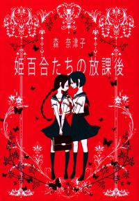 森奈津子『姫百合たちの放課後』