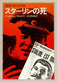 ボルトリ『スターリンの死』