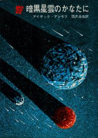 アシモフ『暗黒星雲のかなたに』