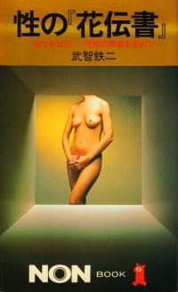 武智鉄二『性の『花伝書』―秘すれば花――性愛の奥儀を求めて』