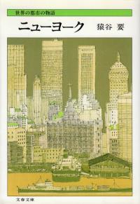 猿谷要『ニューヨーク―世界の都市の物語』
