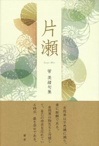 菅美緒『句集 片瀬』