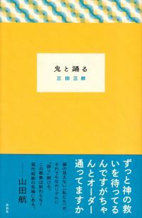 三田三郎『鬼と踊る』