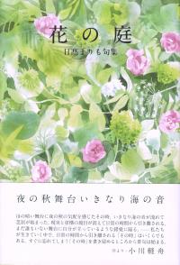 日髙まりも『句集 花の庭』