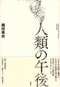 堀田季何『人類の午後』