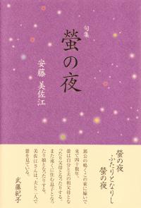 安藤美佐江『句集 螢の夜』