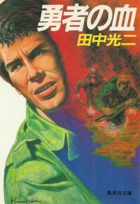 田中光二『勇者の血』