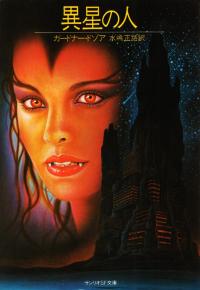 ドゾア『異星の人』