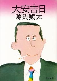 源氏鶏太『大安吉日』