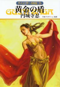 円城寺忍『黄金の盾―グイン・サーガ外伝26』
