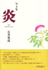 石井英彦『句文集 炎』