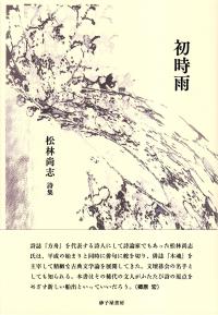 松林尚志『詩集 初時雨』