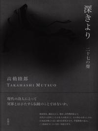 高橋睦郎『深きより―二十七の聲』