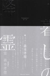 森本孝徳『暮しの降霊』