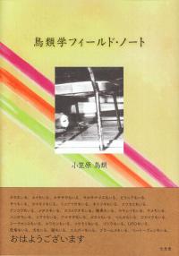 小笠原鳥類『鳥類学フィールド・ノート』